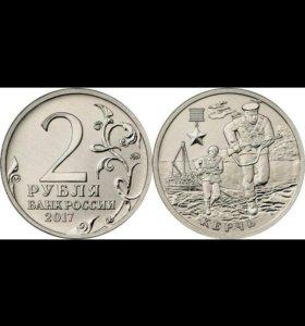 2 рубля Керчь 2017 год