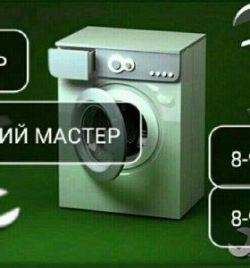 ВАШ МАСТЕР Ремонт стиральных машин