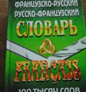 Книга переводчик