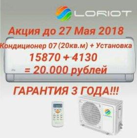 Кондиционер Loriot