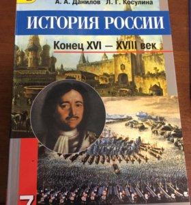 Учебник по истории 7 класс Косулина