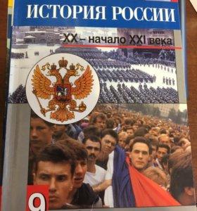 Учебник по истории 9 класс Косулина