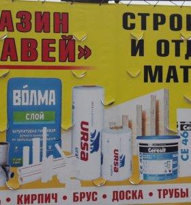 Магазин строительных и отделочных материалов мурав