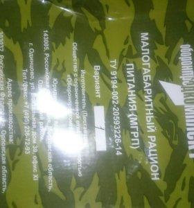 Продам армейский паек