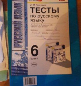 Русский язык рабочая тетрадь и тесты