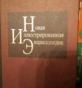 Новая Иллюстрированная Энциклопедия 2006 г