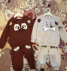 Новые костюмы