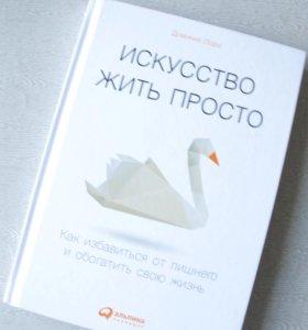Книга Искусство жить просто (новая)