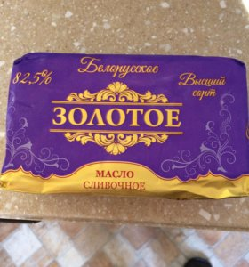 Масло сливочное «высший сорт» 500 гр.