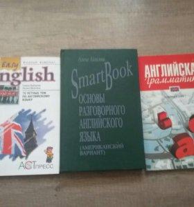 3 книги по английскому языку
