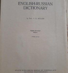 Англо-русский словарь (1961г)