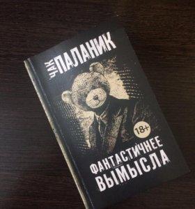 Книга Чак Паланник(Рассказы)