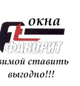 Компания ФАВОРИТ - ОКНА, ОСТЕКЛЕНИЕ БАЛКОНОВ