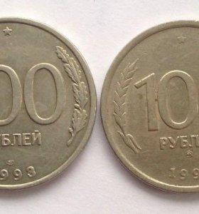 Монеты 100 рублей 1993 ммд и спмд