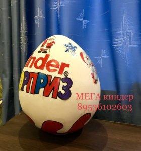 Киндер яйцо