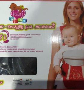 Рюкзак-кенгуру для малышей