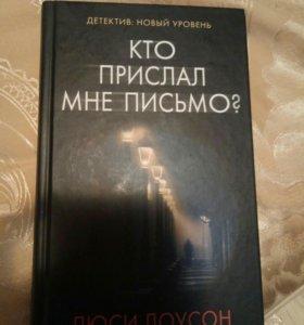 """Книга """"Кто прислал мне письмо?"""""""