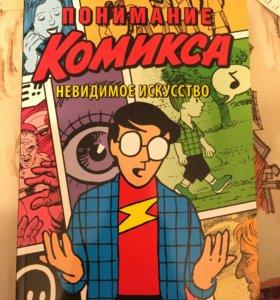 Книга про комиксы