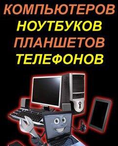 Ремонт компьютеров и телефонов
