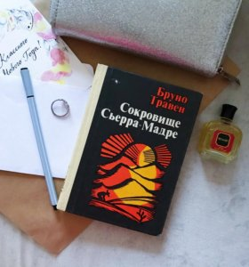 Б. Травен «Сокровища Сьера-Мадре» книга