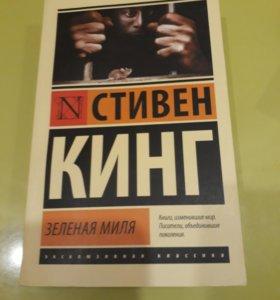 """Книга, Стивен Кинг, """"Зелёная миля"""""""