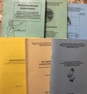 6 Учебно-методических пособий для студ.-психол.