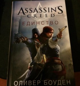 Assassin's creed unity новая