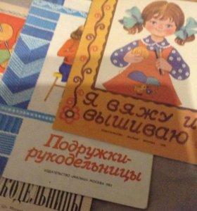 Книги. Приемы вязания крючком и спицами