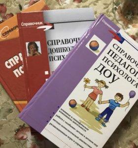 3 Справочника педагога-психолога ДОУ