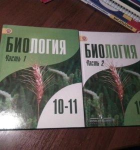 Профильные учебники по биологии.