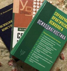 3 Учебника по психологии