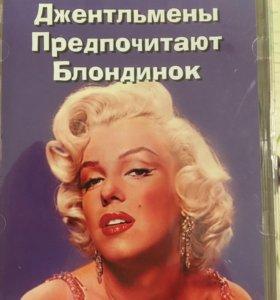 DVD Джентльмены предпочитают блондинок