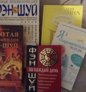 Книги. Энцик, советы. Книги Правдиной