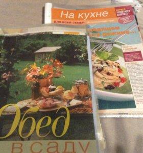Книги (Подшивка по кулинарии)