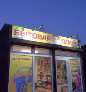Магазин (Торговый ларёк)