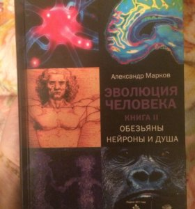 """Эволюция Человека """"Александр Марков"""""""