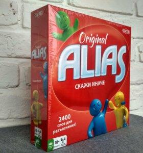 Alias (Скажи иначе 3)