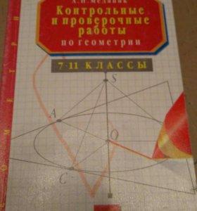 Контрольные и проверочные работы по геометрии 7-11