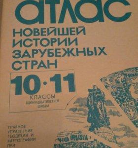 Атлас новейшей истории зарубежных стран 10-11