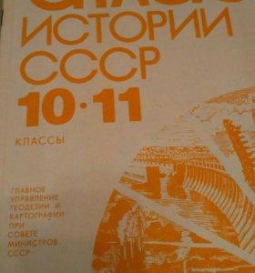 Атлас истории СССР 10-11