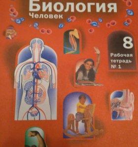 Рабочая тетрадь 1. Биология Человек 8кл.