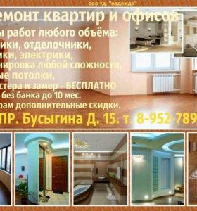 Ремонт квартир ,коттеджей , офисов