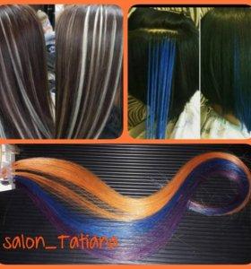 Наращивание волос и цветных прядей