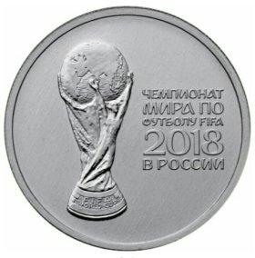 Монеты 25 рублей. ЧМ 2018