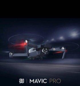 MAVIC PRO Квадрокоптер