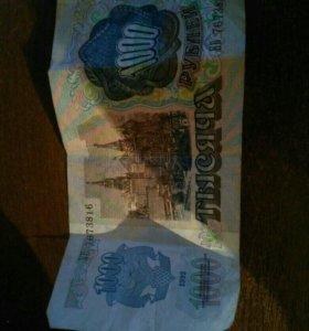 Старинная тысяча рублей
