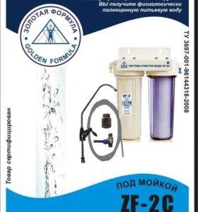 Система очистки питьевой воды ZF-2C