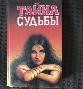 книга Тайна Судьбы