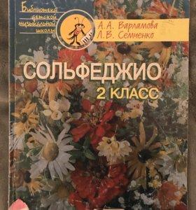 Учебники по Сольфеджио Варламова,Семченко