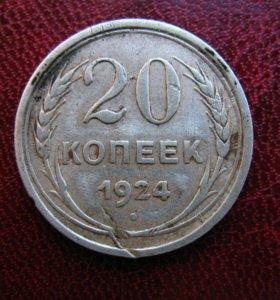 Монета 20 копеек 1924 г. Серебро. Оригинал.